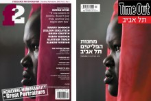 Haaretz Weekly Supplement, 2013